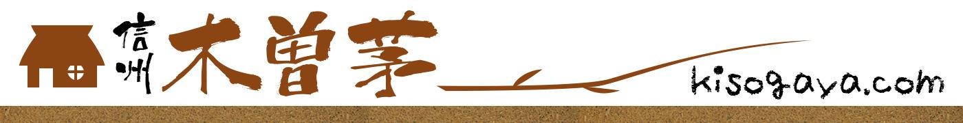 信州木曽茅 茅材 かや材 茅葺材料 文化財・古民家・店舗などの茅葺屋根復元、修復に最適のススキ茅材です。